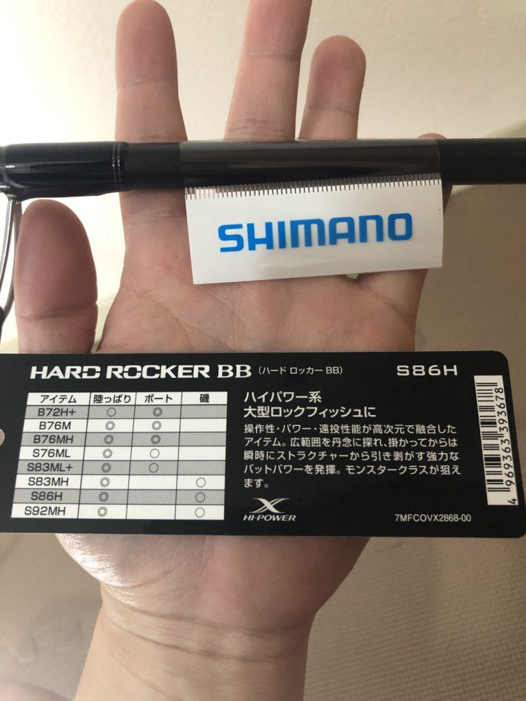 ハードロッカーBB86H